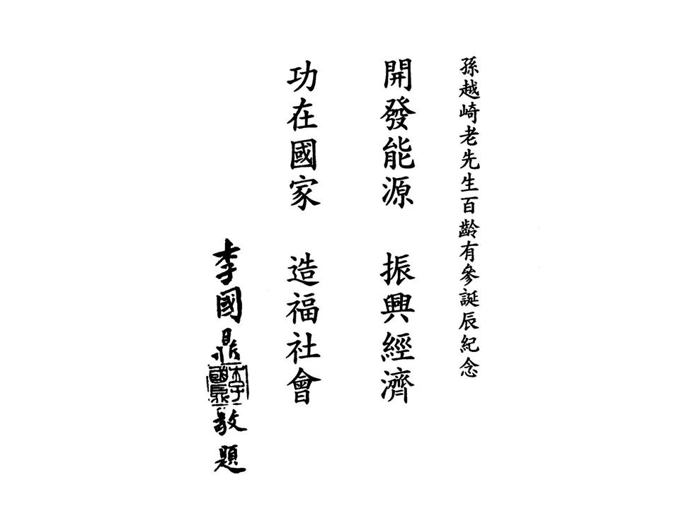 李国鼎题词